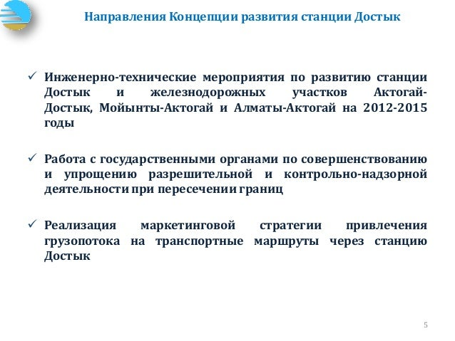 развития станции Достык