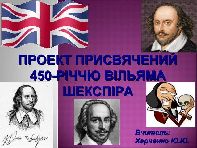 проект по Шекспиру