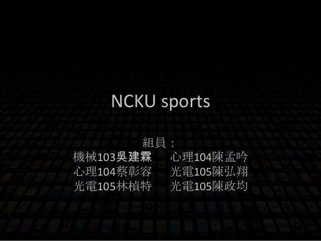 第三組-NCKU SportS2