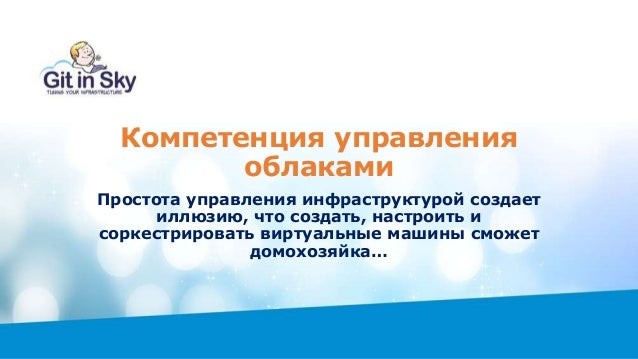 Git in Sky на АПКИТ в офисе IBM Russia