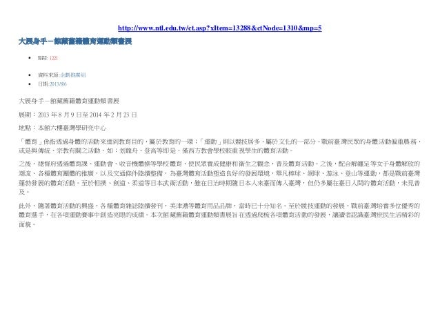 http://www.ntl.edu.tw/ct.asp?xItem=13288&ctNode=1310&mp=5 大展身手-館藏舊籍體育運動類書展   點閱: 1221    資料來源:企劃推廣組    日期:2013/8/6  大展身...