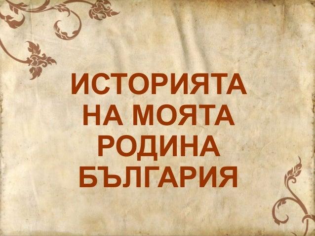 ИСТОРИЯТА НА МОЯТА РОДИНА БЪЛГАРИЯ