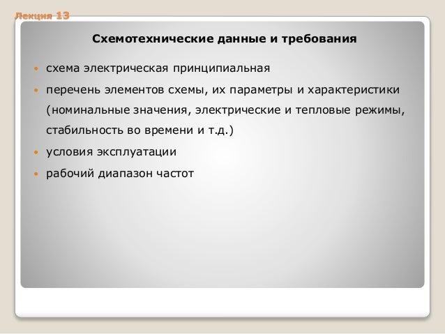 Лекция 13 Схемотехнические