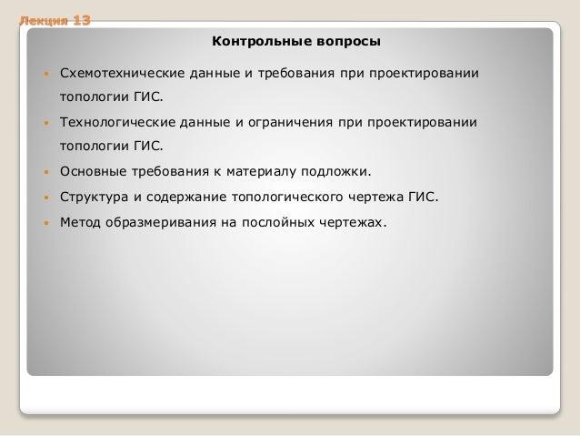 Лекция 13 Контрольные вопросы