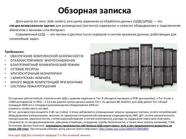 Обзорная записка Дата-центр (от англ. data center), или центр (хранения и) обработки данных (ЦОД/ЦХОД) — это специализиров...