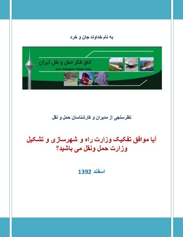 موافق تفکیک وزارت راه و شهرسازی و تشکیل وزارت حمل ونقل می باشید