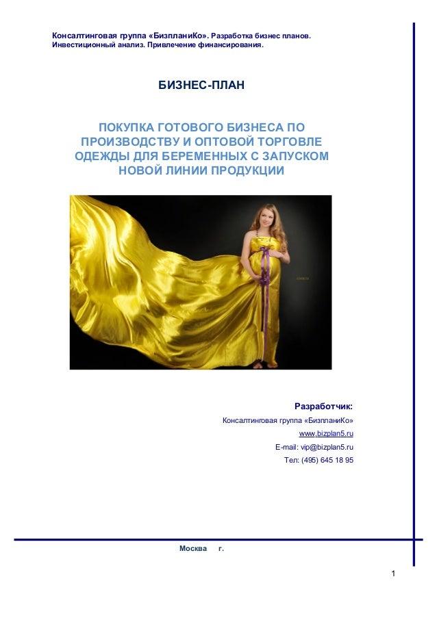 Бизнес План Женская Одежда С Доставкой