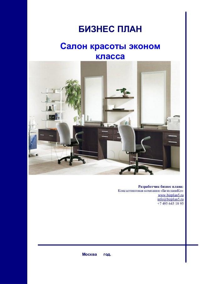 важно, чтобы салон красоты бизнес план термобелье ACTIVE EXTREME