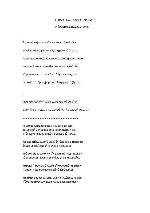 ΠΟΙΗΜΑΤΑ ΔΙΟΝΥΣΙΟΣ ΣΟΛΩΜΟΣ Οἱ Ἐλεύθεροι Πολιορκημένοι I Ἄκρα τοῦ τάφου σιωπὴ στὸν κάμπο βασιλεύει• λαλεῖ πουλί, παίρνει σπ...