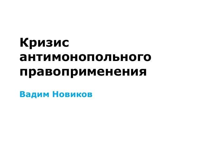 Кризис антимонопольного правоприменения Вадим Новиков
