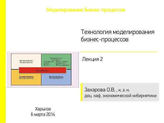 Технология моделирования бизнес процессов