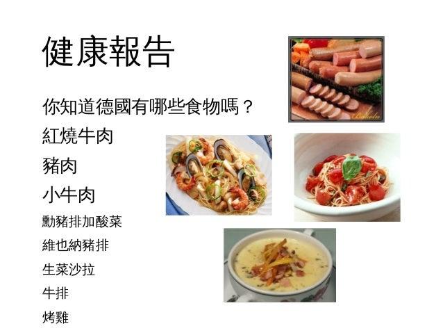 健康報告 你知道德國有哪些食物嗎? 紅燒牛肉 豬肉 小牛肉 勳豬排加酸菜 維也納豬排 生菜沙拉 牛排 烤雞