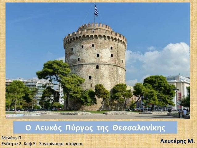 Ο Λευκός Πφργος της Θεσσαλονίκης Mελζτθ Π. Ενότθτα 2, Κεφ.5: Συγκρίνουμε πφργουσ  Λευτζρης Μ.
