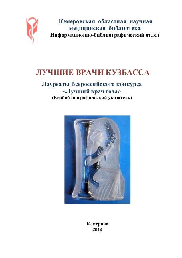 Лучшие врачи Кузбасса