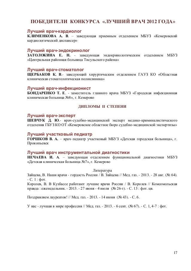 Характеристика На Врача Анестезиолога Реаниматолога Образец - фото 5