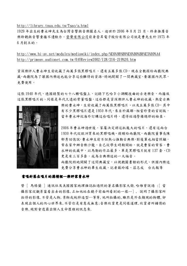 音樂家曹永坤先生與曹永和