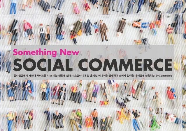 온라인상에서 재화나 서비스를 사고 파는 행위에 있어서 소셜미디어 및 온라인 미디어를 연계하여 소비자 인맥을 마케팅에 활용하는 E-Commerce온라인상에서 재화나 서비스를 사고 파는 행위에 있어서 소셜미디어 및 온라인 ...