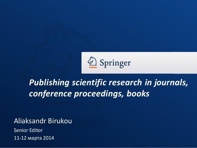 Как сделать научную публикацию в престижном западном издательстве?