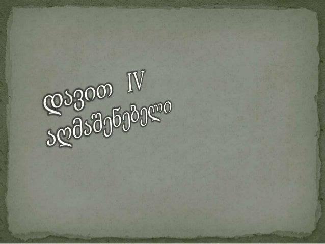 დავით IV აღმაშენებელი (დ. 1073, ქუთაისი — გ. 24 იანვარი, 1125) — საქართველოს მეფე 1089-1125, გიორგი II-ის ძე, ბაგრატიონთა ...