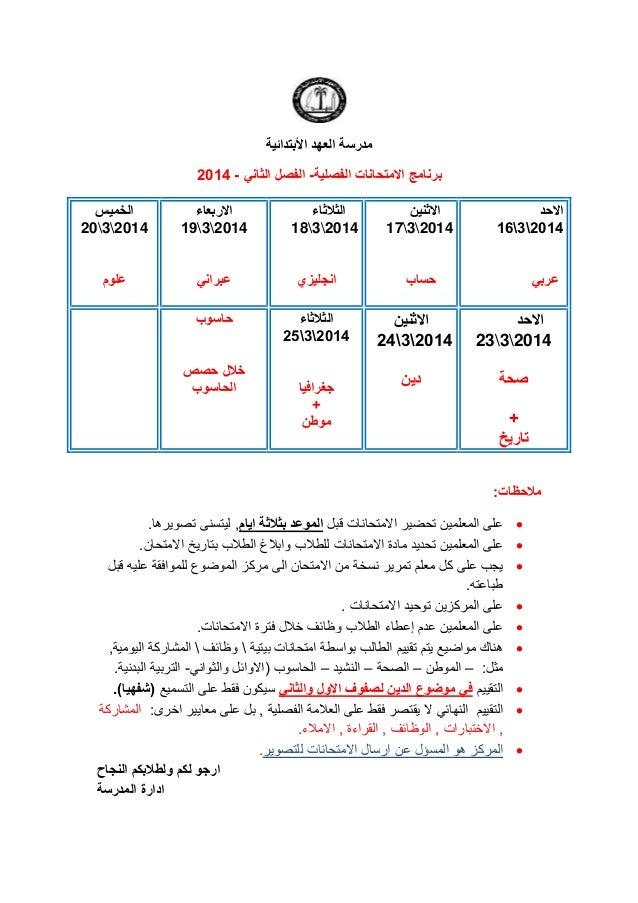 األبتدائية العهد مدرسة الفصلية االمتحانات برنامج-الثاني الفصل-1024 االحد 4102301 عربي االثنين 173201...