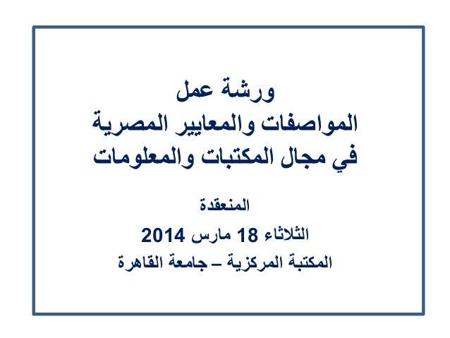 المواصفات القياسية المصرية في مجال المكتبات والمعلومات