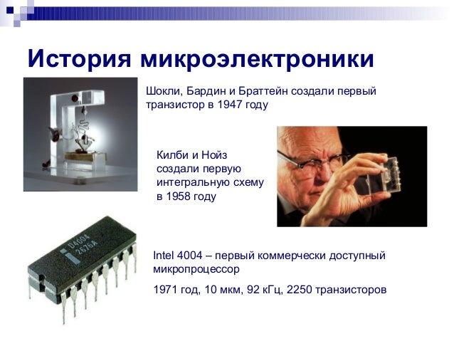 История микроэлектроники Intel