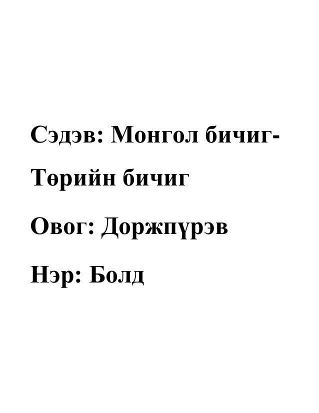монгол бичиг төрийн бичиг