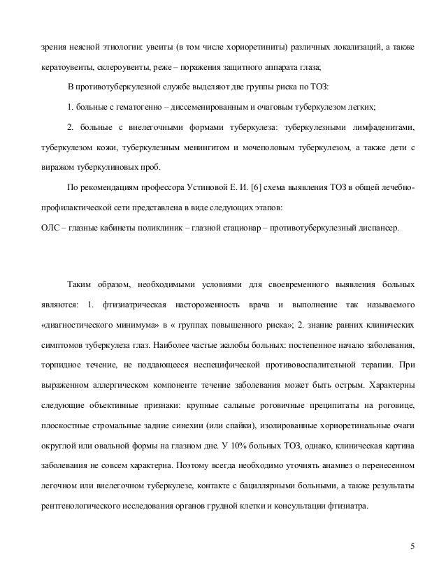 том числе хориоретиниты)