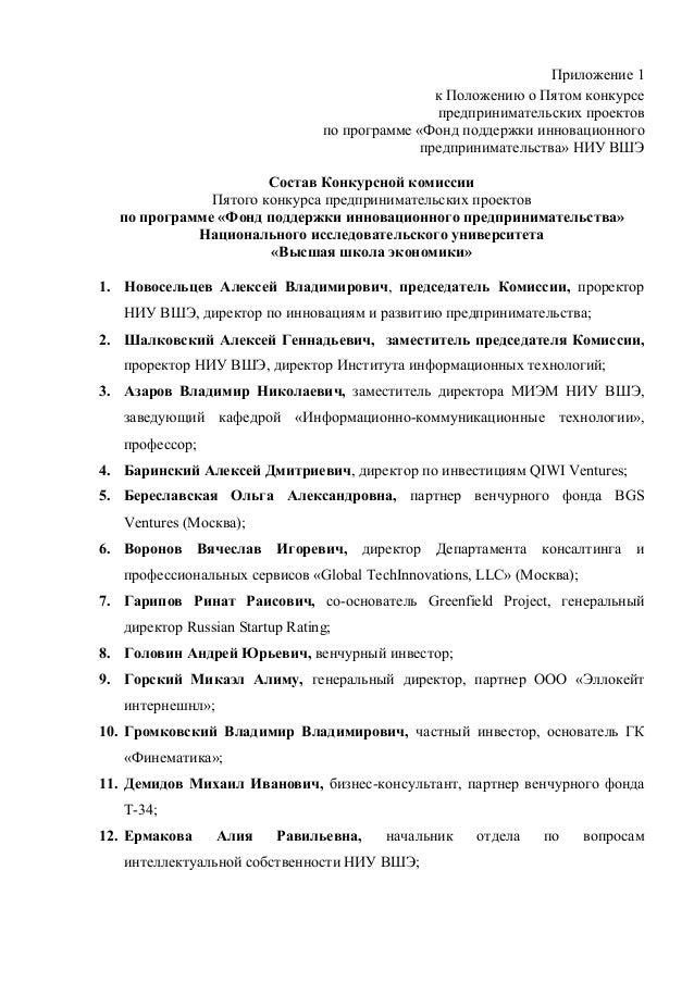 Приложение 1 к Положению о Пятом конкурсе предпринимательских проектов по программе «Фонд поддержки инновационного предпри...
