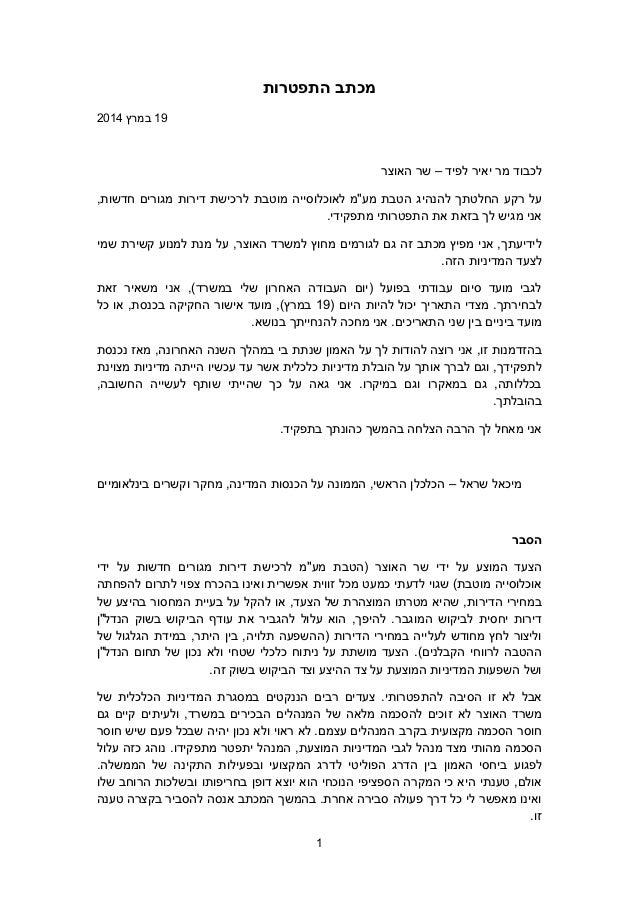 מכתב התפטרות שראל