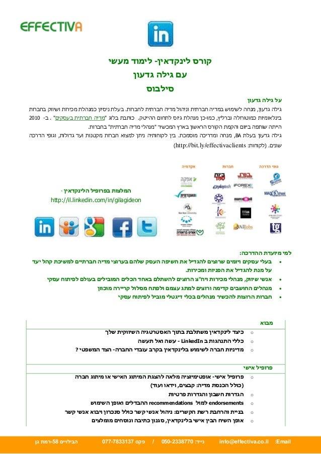 Email:info@effectiva.co.ilנייד:000-0778330/פקס033-3877373הבילויים08-גן רמת לינקדאין קורס-לימודמעשי גדעו...