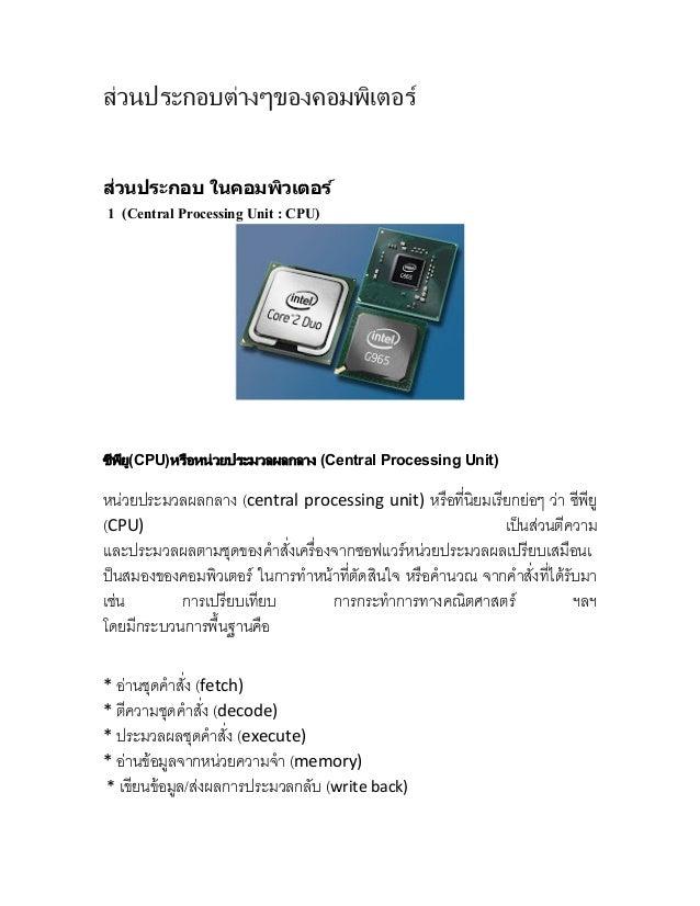 ส่วนประกอบต่างๆของคอมพิเตอร์ ส่วนประกอบ ในคอมพิวเตอร์ 1 (Central Processing Unit : CPU) ซีพียู(CPU)หรือหน่วยประมวลผลกลาง (...
