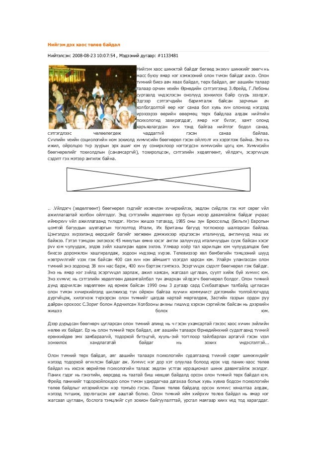 Нийгэм дэх хаос тєлєв байдал Нийтэлсэн: 2008-08-23 10:07:54 , Мэдээний дугаар: #1133481 Нийгэм хаос шинжтэй байдаг бєгєєд ...