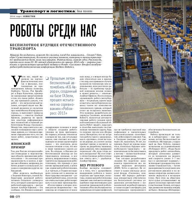 2014 | март | ИЗВЕСТИЯ 08–09 Транспорт и логистика | Новые технологии лидирующие позиции вмире в области создания робото...