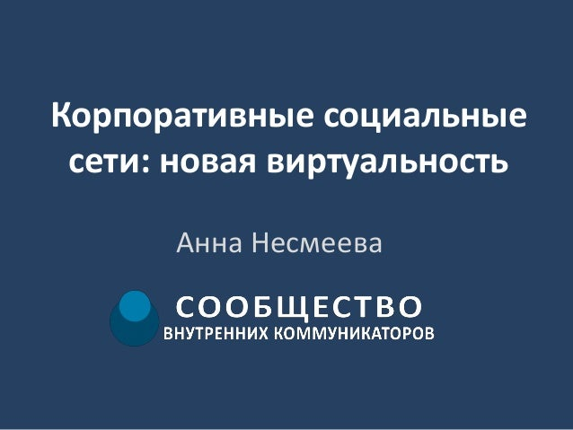 Корпоративные социальные сети: новая виртуальность Анна Несмеева