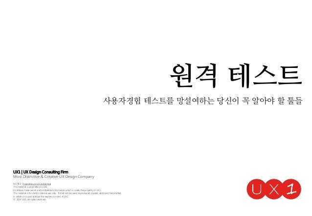 원격 테스트 사용자경험 테스트를 망설여하는 당신이 꼭 알아야 할 툴들 UX1 | UX Design Consulting Firm Most Distinctive & Creative UX Design Company NOTIC...