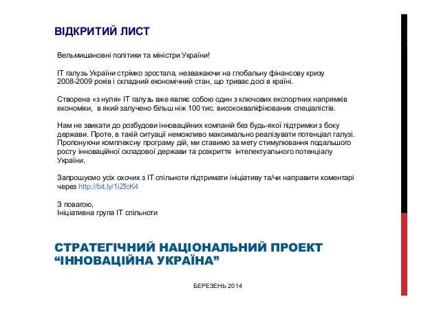 Національний проект Інноваційна Україна