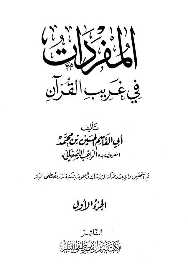 المفردات في غريب القرآن