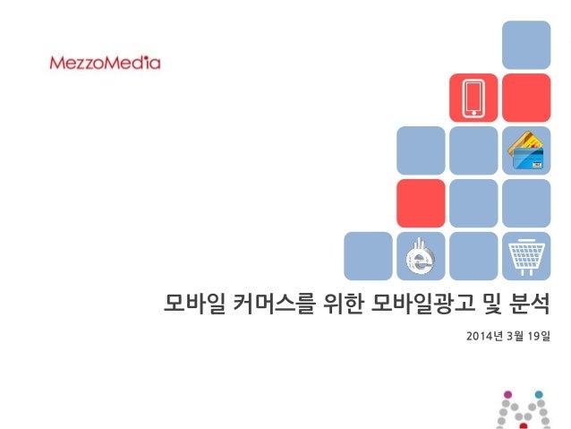 모바일 커머스를 위한 모바일광고 및 분석 2014년 3월 19일