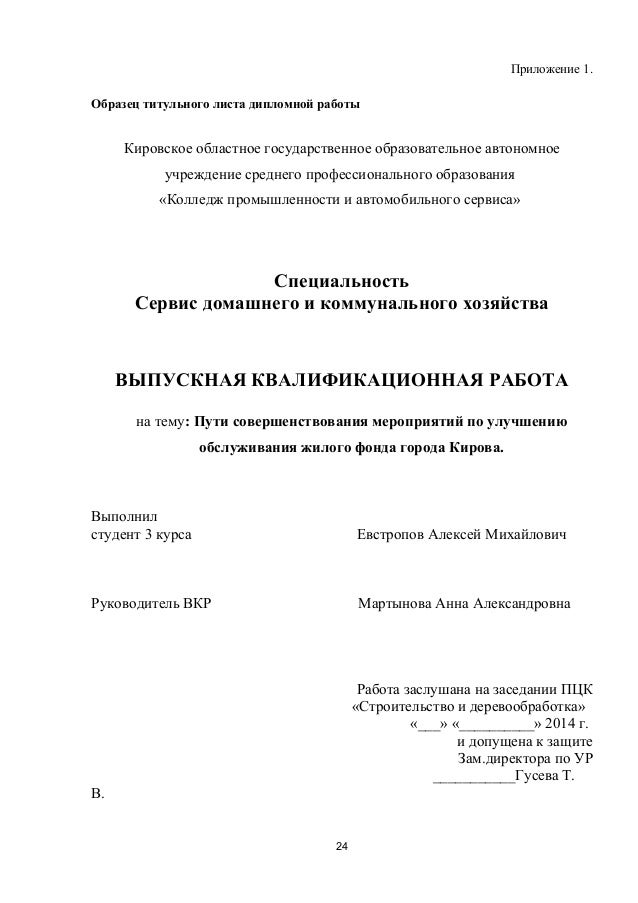 титульный лист раздаточного материала к дипломной работе образец