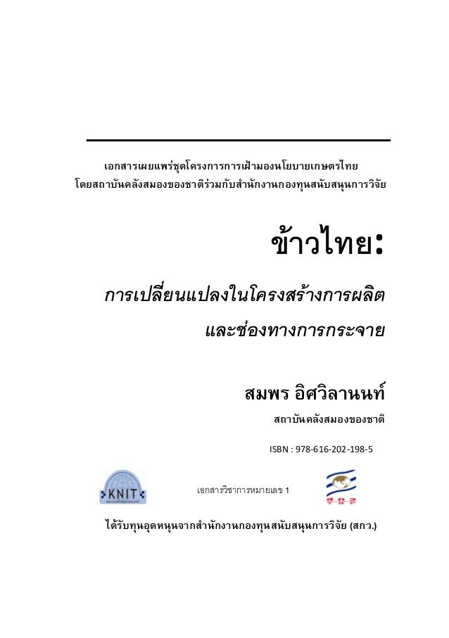 ขาวไทย: การเปลี่ยนแปลงในโครงสรางการผลิต และชองทางการกระจาย  สมพร อิศวิลานนท สถาบันคลังสมองของชาติ   เอกสารเ ...