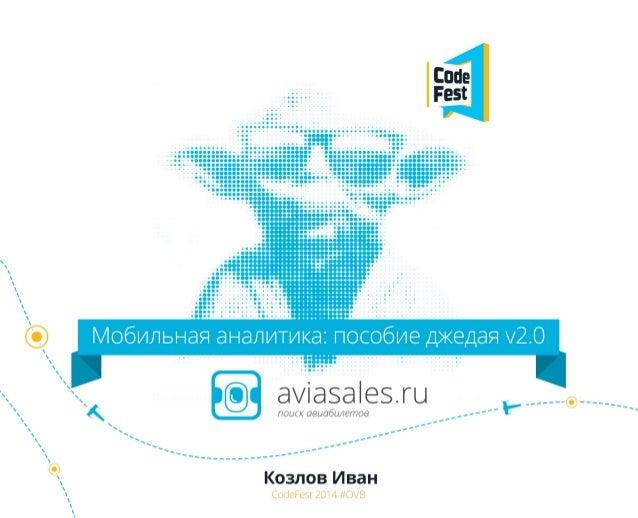 CodeFest 2014. Козлов И. — Мобильная аналитика: пособие джедая 2.0