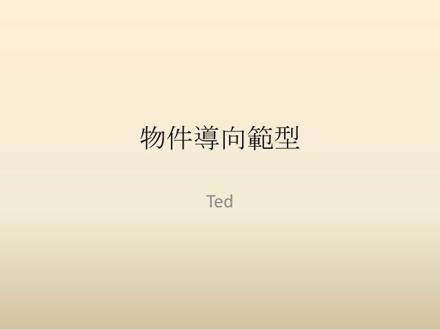 物件導向範型 Ted