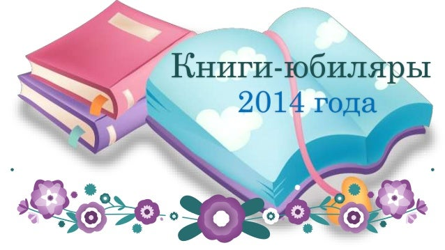 Книги-юбиляры 2014 года