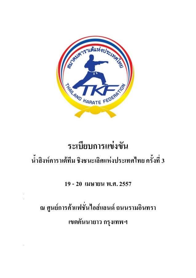 ระเบียบการแขงขัน น้ําสิงหคาราเตทีม ชิงชนะเลิศแหงประเทศไทยครั้งที่ 3 19 - 20 เมษายน พ.ศ. 2557 ณ ศูนยการคาแฟชั่นไอสแล...