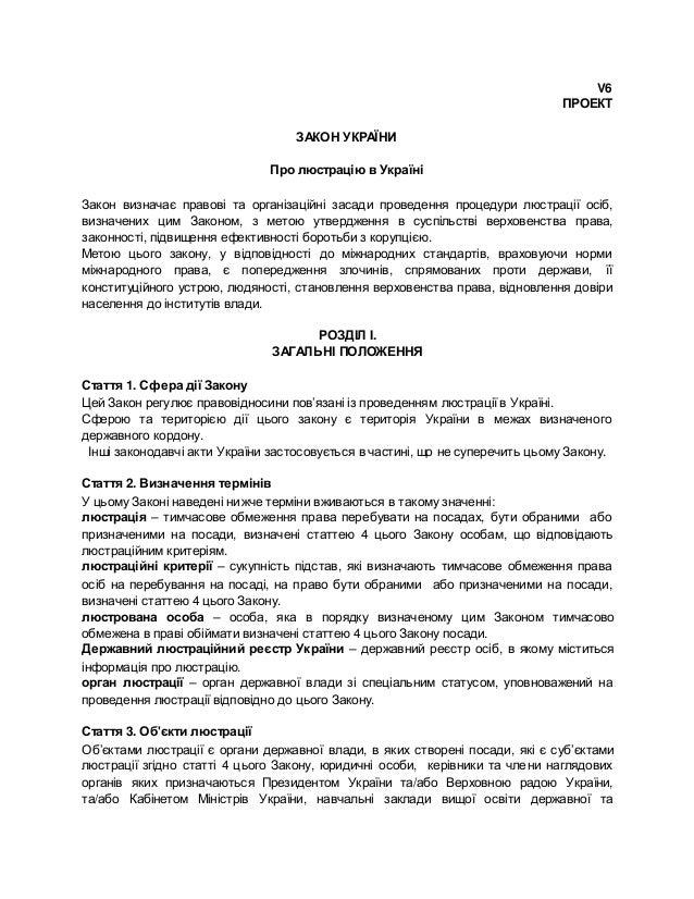 V6 ПРОЕКТ ЗАКОН УКРАЇНИ Про люстрацію в Україні Закон визначає правові та організаційні засади проведення процедури люстра...