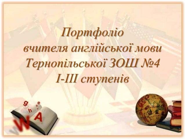 Портфоліо вчителя англійської мови Тернопільської ЗОШ №4 І-ІІІ ступенів
