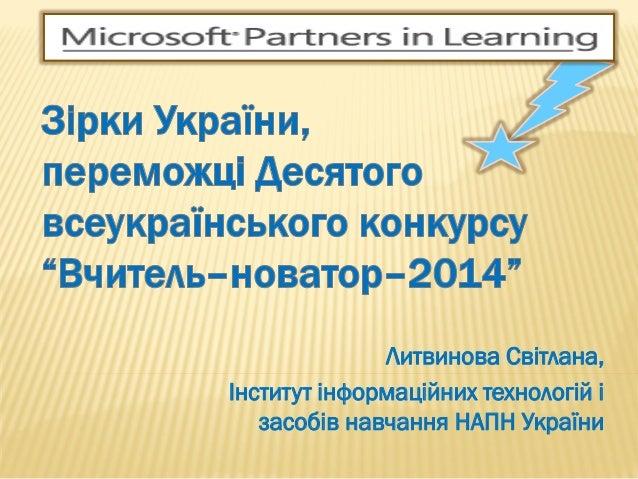 Литвинова Світлана, Інститут інформаційних технологій і засобів навчання НАПН України