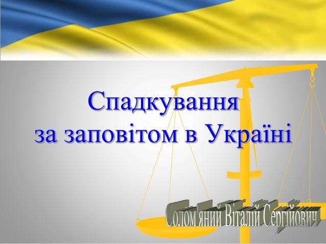 Спадкування за заповітом в Україні