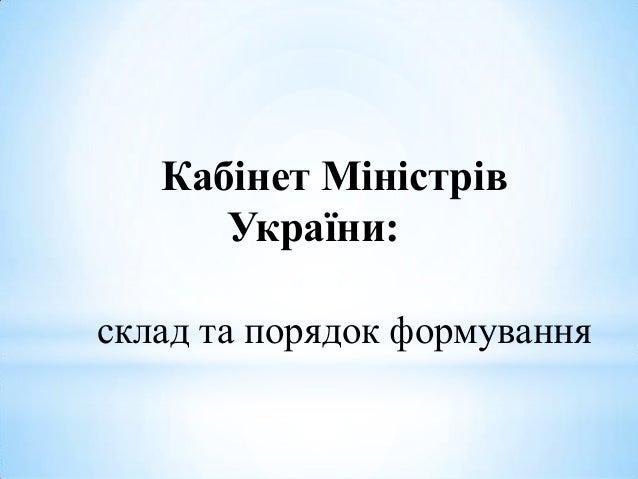 Кабінет Міністрів України: склад та порядок формування